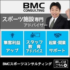 BMCスポーツコンサルティング